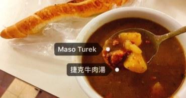 捷克|布拉格美食|Maso Turek。跟著當地人一起站著喝捷克牛肉湯當早餐!超平價道地美食推薦!沒有人比他CP值更高了!