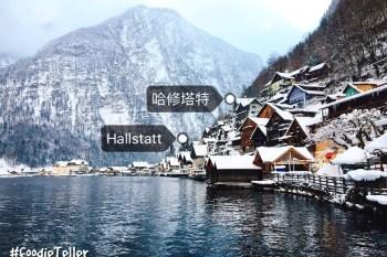 奧地利哈修塔特自由行|Hallstatt美到列入世界文化遺產,仙境般的無敵雪景!此生必來的歐洲湖邊小鎮!含交通、住宿、超市介紹!