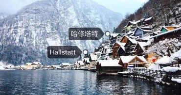 奧地利|哈修塔特自由行 Hallstatt美到列入世界文化遺產,仙境般的無敵雪景!此生必來的歐洲湖邊小鎮!含交通、住宿、超市介紹!