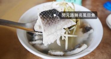 台南|成大美食|開元路無名虱目魚 不能錯過的肉燥飯配虱目魚經典台南早餐!