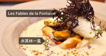 法國巴黎米其林 想吃米其林一星餐廳嗎?不用一千元台幣就吃的到!Les Fables de la Fontaine!