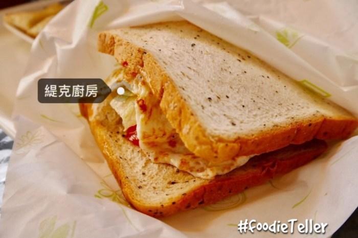 台南|成大早餐|緹克廚房 勝利路上有wifi還有冷氣的舒適早餐店!