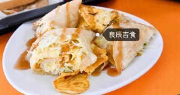 台南 成大早餐 良辰吉食 在勝利路早餐店遇見麥當勞吉士堡!