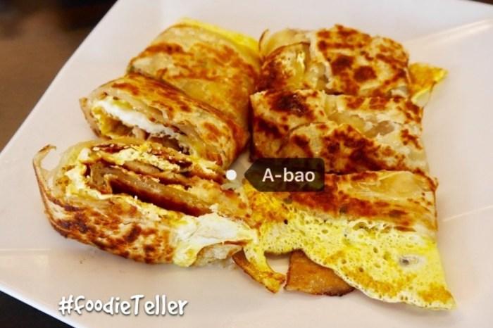 台南 成大早餐 A-bao 激推勝利路阿寶很特殊的特酥蛋餅!讓你一吃就上癮!