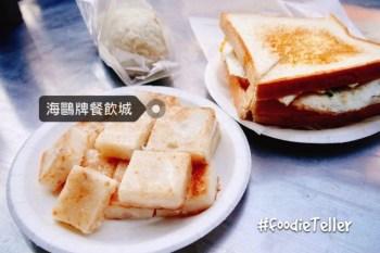台南 成大早餐 海鷗牌餐飲城 勝利路中西式老牌早餐店!價格經濟又實惠!