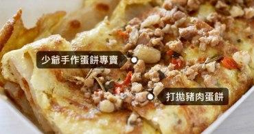 台南|成大早餐|少爺手作蛋餅專賣  你吃過泰式打拋豬蛋餅嗎?