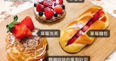 台南|關廟美食|阿咪的鳳梨吐司 超夯草莓三部曲:草莓塔、草莓泡芙、草莓麵包!