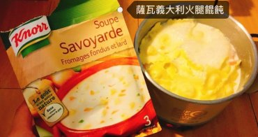 波妮上好菜|食譜教學|康寶法式薩瓦濃湯包搭上義大利火腿餛飩!