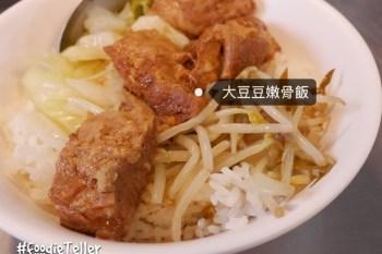 台南 成大美食 大豆豆嫩骨餐飲 入口即化紅燒嫩骨飯就是這一味!(長榮店)