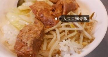 台南|成大美食|大豆豆嫩骨餐飲 入口即化紅燒嫩骨飯就是這一味!(長榮店)
