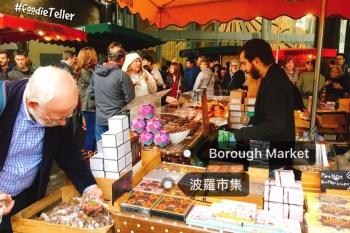 英國倫敦市集 Borough Market 波羅市集。CNN評選世界十大必逛生鮮市集!