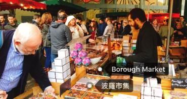 英國|倫敦市集|Borough Market 波羅市集。CNN評選世界十大必逛生鮮市集!