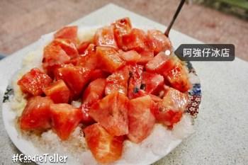 台南成大美食|阿強仔冰店 歷久不衰的八寶冰、關東煮,成大學生宵夜店。