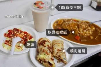 台南宵夜 188宵夜早點 聽說很強的麻油雞、燒肉捲餅、軟骨咖哩飯!