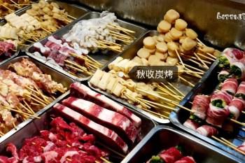 台南宵夜|秋收炭烤 復古味懷舊老屋炭烤、關東煮,聚會聊天宵夜好去處!