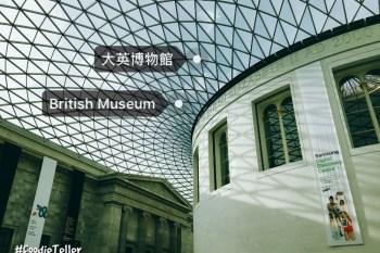 英國倫敦大英博物館 交通展覽介紹必看埃及木乃伊 British Museum!
