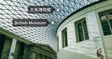 英國|倫敦景點|大英博物館交通展覽介紹 必看埃及木乃伊 British Museum!