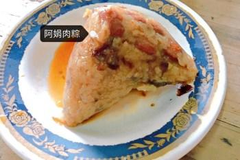 台南國華街美食|阿娟肉粽魯麵 沒打電話訂就吃不到的超搶手鹹粥、肉粽、魯麵!