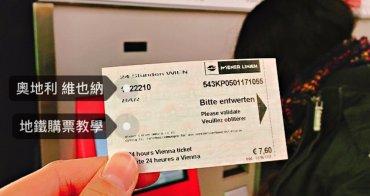 奧地利|維也納交通|維也納地鐵票價購票教學!單程票價、24小時、48小時通票!