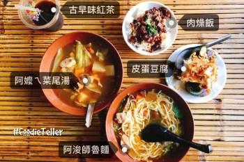 台南赤崁樓美食|阿浚師魯麵  超懷念古早味阿嬤ㄟ菜尾湯、魯麵、肉燥飯!