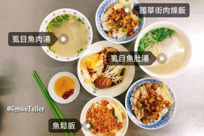 台南 國華街美食 國華街肉燥飯 沒吃到不甘心的肉燥飯配虱目魚肚湯!
