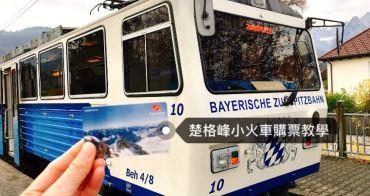 德國|慕尼黑交通|楚格峰上山小火車纜車購票教學!GP火車站買票上楚格峰交通攻略!