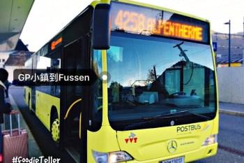 德國慕尼黑交通|GP小鎮到Fussen福森交通攻略!楚格峰到新天鵝堡最快路線!