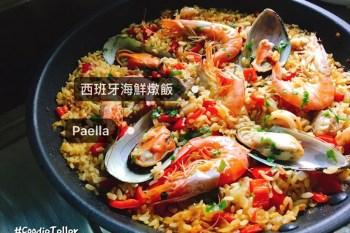 西班牙海鮮燉飯食譜教學|第一次做Paella就上手靠的是康寶湯塊!