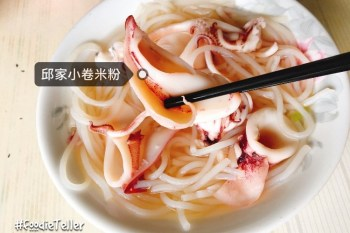 台南國華街美食|邱家小卷米粉 連假會被觀光客排到巷子裡的小卷米粉!