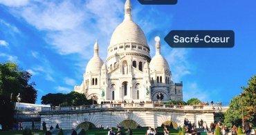 法國巴黎聖心堂|蒙馬特高地一覽巴黎市景、達利美術館、紅磨坊歌舞秀!