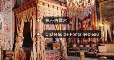 法國|楓丹白露宮 交通門票景點介紹 一睹法皇拿破崙的豪華宮廷居所!