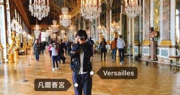法國|凡爾賽宮景點介紹、門票、交通、開放時間!路易十四世奢華宮殿Versailles!