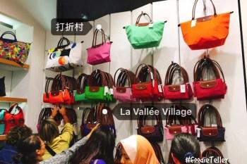 法國巴黎outlet 巴黎市區到打折村山谷購物村交通攻略La Vallee Village!
