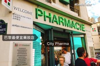 法國巴黎藥妝必買|巴黎最便宜藥妝店推薦City Pharma 理膚寶水、貝德瑪!