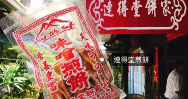 台南伴手禮|連得堂餅家。味增煎餅、雞蛋煎餅 小巷弄的百年限量手工煎餅!