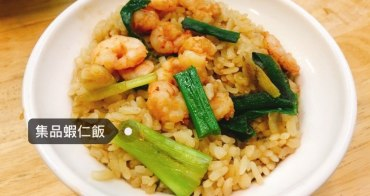 台南蝦仁飯 集品蝦仁飯 在地人從小吃到大 海安路蝦仁飯老店!