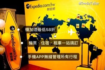 Expedia智遊網教學 機加酒最低58折!一站式服務讓你租車、訂房、找機票一次搞定!
