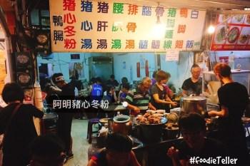 台南宵夜 阿明豬心冬粉 保安路最熱門的排隊美食,就算排隊也要吃!