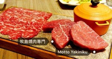 台北燒肉推薦|牧島燒肉專門 微風信義日式燒肉,大推肋眼心牛排、烤鮑魚!(已歇業)