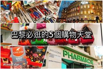 法國必買懶人包 巴黎必逛的5個購物天堂!名牌精品、便宜藥妝、法式餐具、伴手禮!