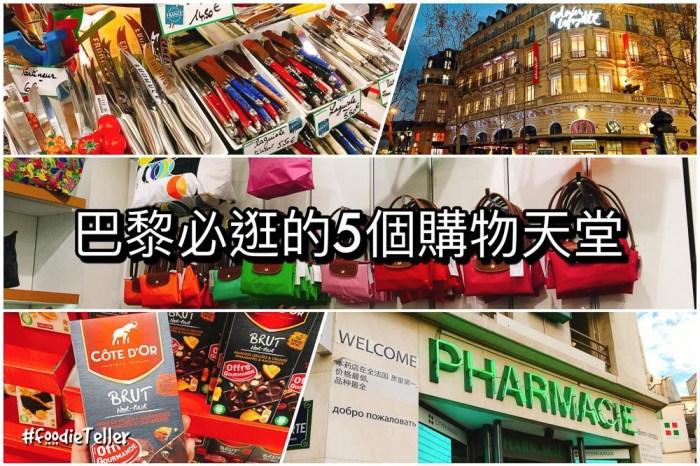 法國必買懶人包|巴黎必逛的5個購物天堂!名牌精品、便宜藥妝、法式餐具、伴手禮!