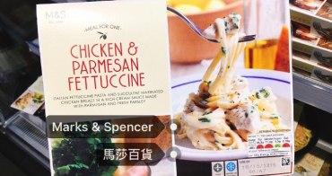 英國超市必買|Marks & Spencer 瑪莎百貨。我最喜歡的歐洲高質感精緻超市!