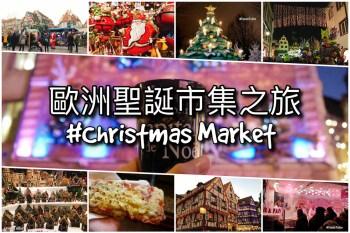歐洲聖誕市集懶人包 你不能錯過超夢幻歐洲聖誕市集之旅!此生必體驗一次呀!