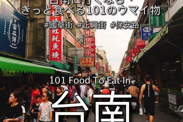 台南美食懶人包 觀光客第一次來台南必吃的101道經典美食!國華街、正興街