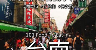 台南美食懶人包|觀光客第一次來台南必吃的101道經典美食!國華街、正興街(上)