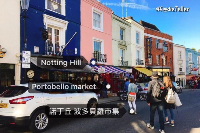 英國 倫敦市集 諾丁丘 波多貝羅市集 Portobello Market 新娘百分百電影拍攝場景!