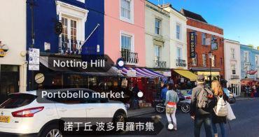 英國|倫敦市集|諾丁丘 波多貝羅市集 Portobello Market 新娘百分百電影拍攝場景!