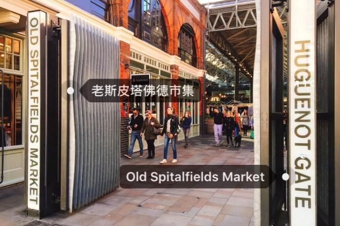 英國 倫敦市集 老斯皮塔佛德市集Old Spitalfields Market 緊鄰紅磚巷市集!