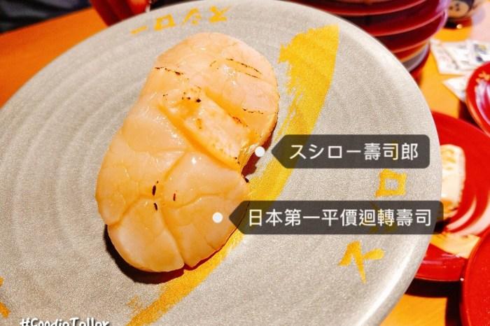 台北車站壽司郎|日本第一平價迴轉壽司台灣旗艦店!附菜單、電話、地址!