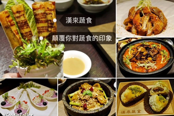 台南 南紡購物中心美食 漢來蔬食 顛覆你對蔬食的印象!天然食材創意蔬食料理!
